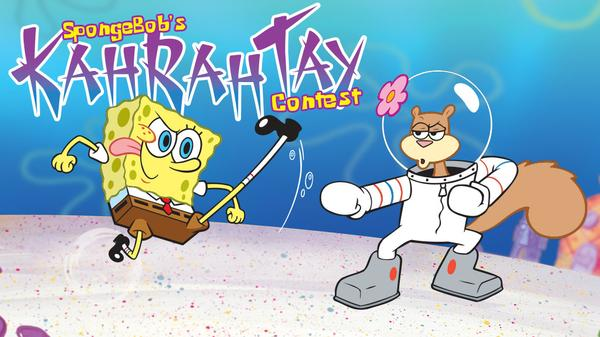 Kah Rah Tay Contest Featured Image