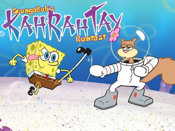 SpongeBob's Kah Rah Tay Contest