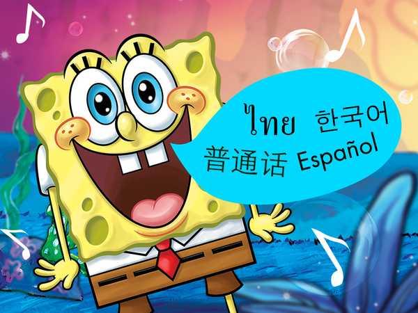 "SpongeBob SquarePants: ""L-A-N-G-U-A-G-E Song"""